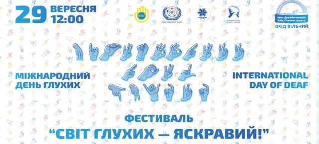Великий загальноміський захід до Міжнародного дня глухих. 29 вересня – неділя  початок о 12 годині.