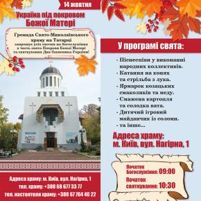 Богослужіння в честь свята Покрови Божої Матері у Свято-Миколаївському храмі на Татарці 14 жовтня 2019
