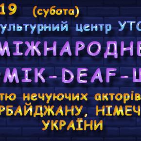 МІЖНАРОДНЕ  КОМІК-DEAF-ШОУ. 09.11.19
