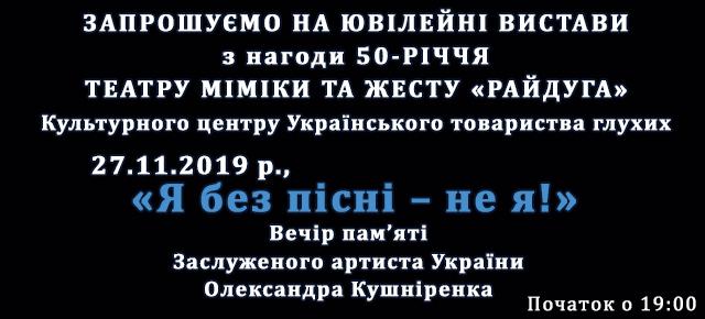 слайдер_4_Raduga_50_Kushnirenko_271119