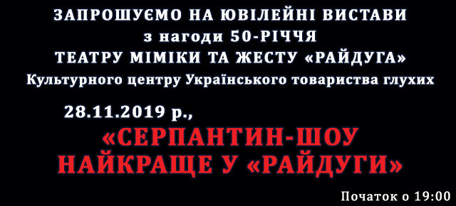 28.11.2019 р. «СЕРПАНТИН-ШОУ НАЙКРАЩЕ У «РАЙДУГИ»
