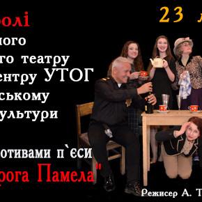 Гастролі народного самодіяльного театру  Культурного центру УТОГ  в Полтавському Будинку культури