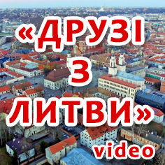 «ДРУЗІ З ЛИТВИ» відео
