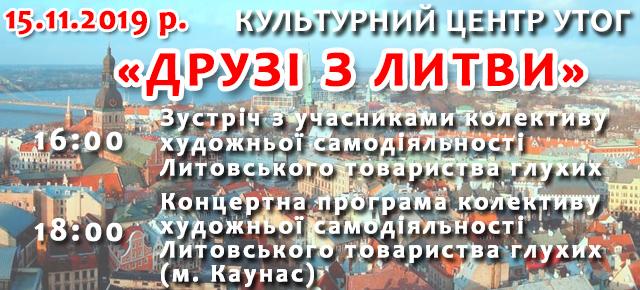 слайдер_4_Litva_151119
