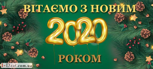 слайдер_1kv_new year_2020