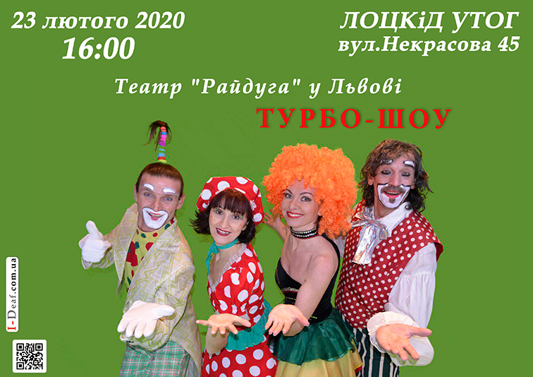 2020-02-23_RADUGA_Lviv_A4_v5_Inet