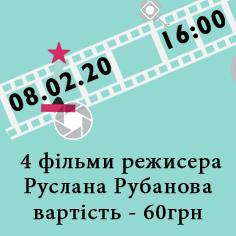 4 фільми режисера Руслана Рубанова