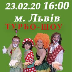"Театр ""Райдуга"" у Львовi 23 лютого 2020 року"