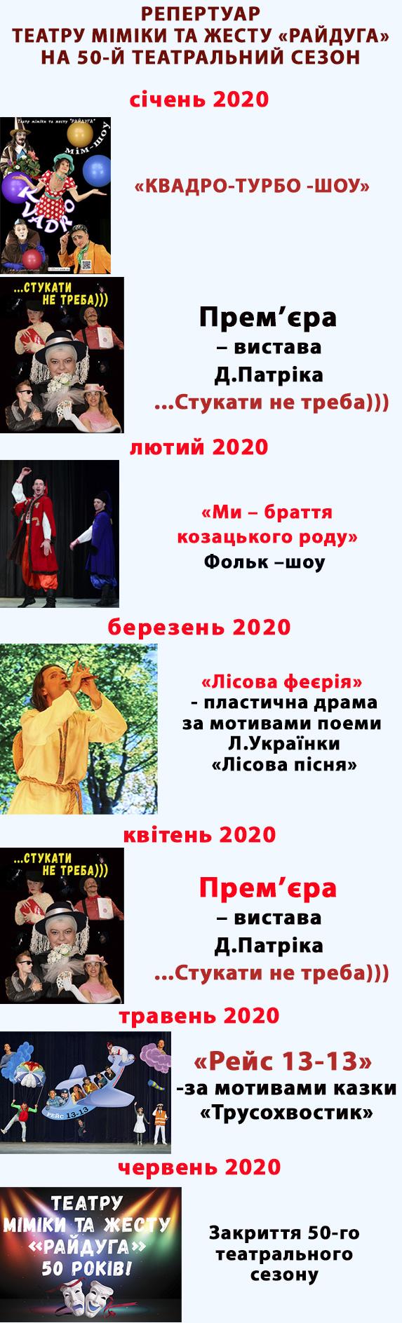 Raduga_50Y_2020_sayt_v3