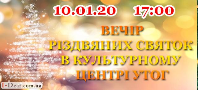 слайдер_1kv_rizdvo_100120
