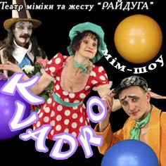 «КВАДРО-МІМ-ШОУ ТЕАТРУ «РАЙДУГА» відео