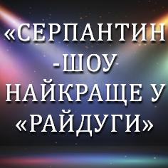 «СЕРПАНТИН-ШОУ НАЙКРАЩЕ У «РАЙДУГИ» відео