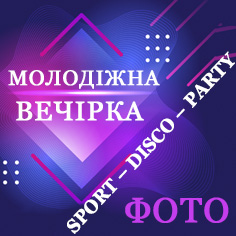SPORT – DISCO – PARTY фото