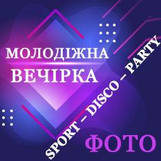 SPORT – DISCO – PARTY фото