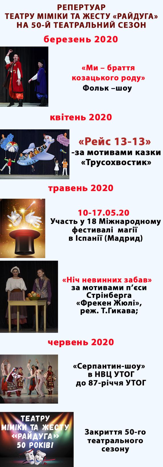 Raduga_50Y_2020_sayt_200220_v4ab