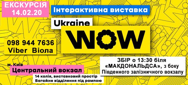 слайдер_1kv_Ukraine_WOW_140220