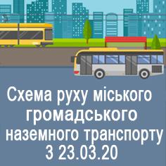 Столичний громадський транспорт з понеділка 23.03.20 працюватиме в режимі запроваджених обмежень - не для всіх пасажирів