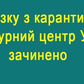 Режим роботи КЦ УТОГ на період 17.03.20 - 31.10.20