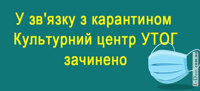 Режим роботи КЦ УТОГ на період 17.03.20 - 22.06.20