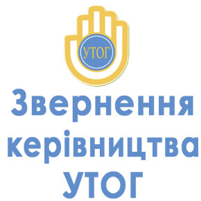 Звернення керівництва УТОГ