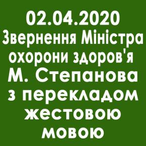 Звернення Міністра охорони здоров'я Максима Степанова 02.04.2020 (з перекладом на жестову мову)