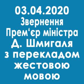 Звернення Прем'єр міністра України Дениса Шмигаля 03.04.2020 (з перекладом на жестову мову)