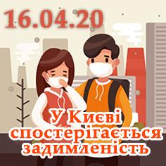 У Києві у повітрі зафіксовані продукти горіння – фахівці просять зачинити вікна та не виходити на вулицю