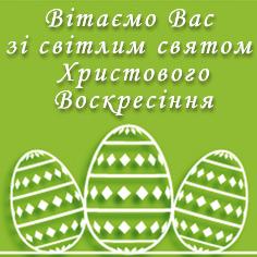 Вітаємо Вас зі світлим святом Христового Воскресіння