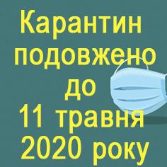 Кабінет Міністрів України продовжив дію карантину до 11 травня 2020 року.