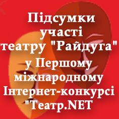 """Підсумки участі театру """"Райдуга"""" у Першому міжнародному Інтернет-конкурсі """"Театр.NET"""