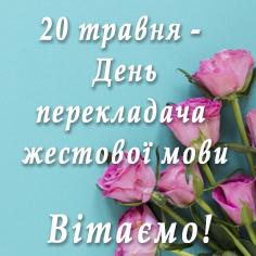 20 травня - День перекладача жестової мови.