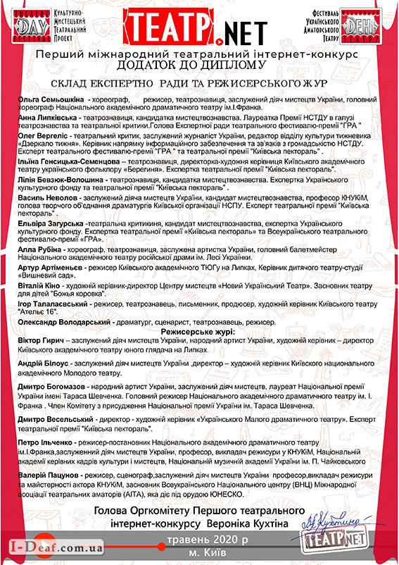 Райдуга диплом Театр NE Dodatok
