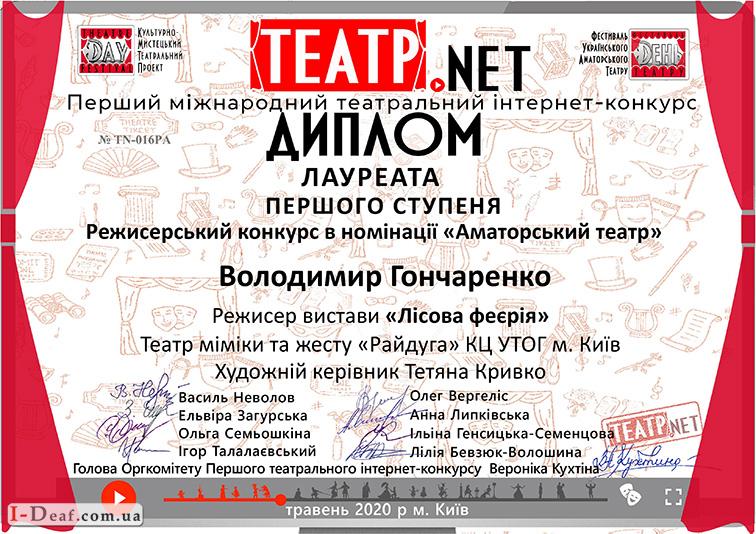 Райдуга диплом Театр NET Амвторский 1 ступінь