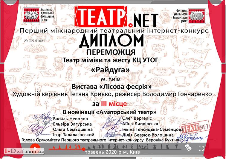 Райдуга диплом Театр NET Лісова III місце