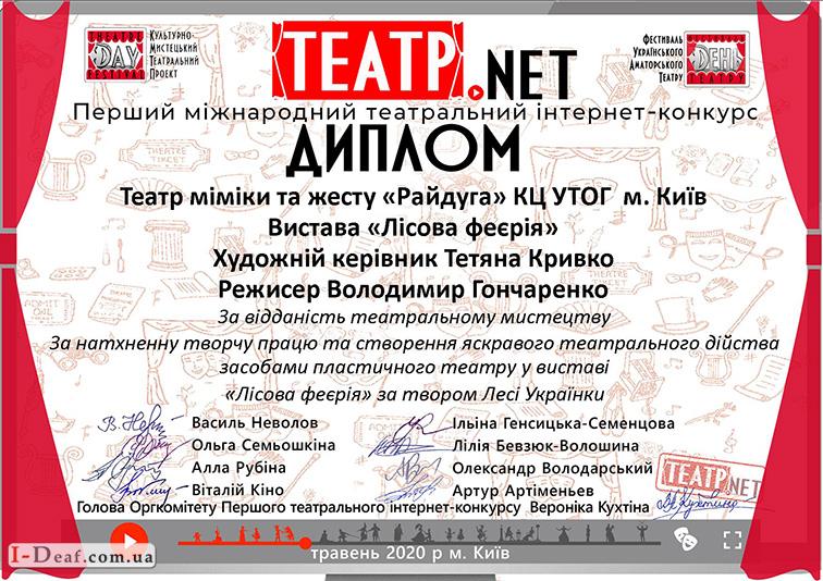 Райдуга диплом Театр NET інклюзія