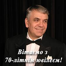 Вітаємо з 70-літнім ювілеєм В.В. Стьопкіна