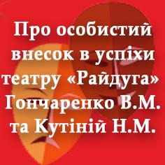 Про особистий внесок в успіхи театру «Райдуга» Гончаренко В.М. та Кутіній Н.М.
