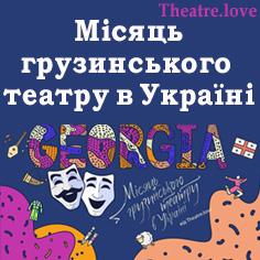 Місяць грузинського театру в Україні