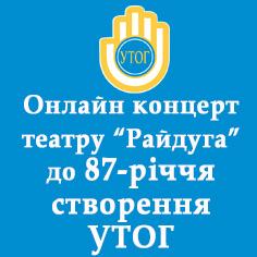 """Онлайн концерт театру """"Райдуга""""до 87-річчя створення УТОГ"""