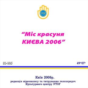Всеукраїнський конкурс «Міс красуня УТОГ» - 2006» відеоверсія