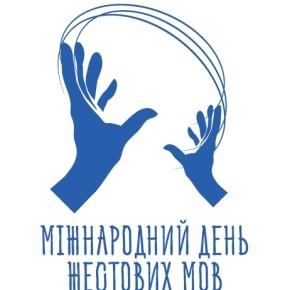 Відеоролик присвячений Міжнародному деню жестових мов.