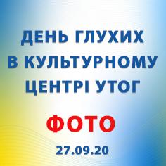 День глухих в КЦ УТОГ 27 вересня 2020 року. Фото