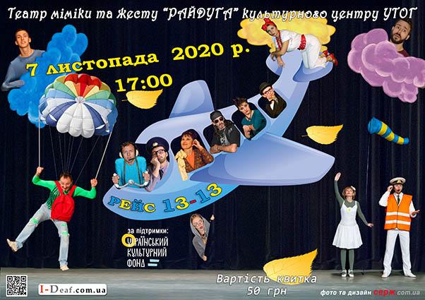 Трясохвостик А4 New 2020 Got Reklama HD_Ukr_ucf_inet