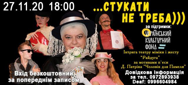 «…Стукати не треба)))» Інтрига театру за п'єсою Джона Патріка «Чоловік для Памели»