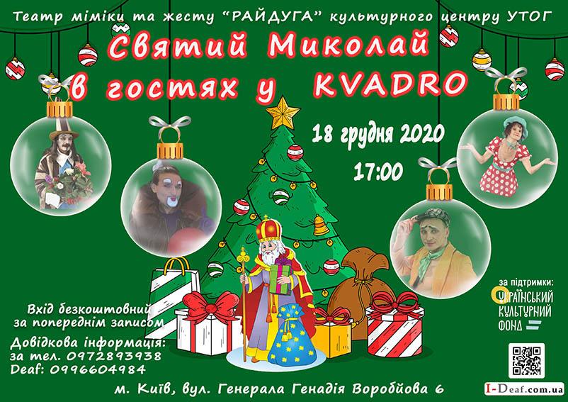 2020-12-18 Nov God Kvadro_inet