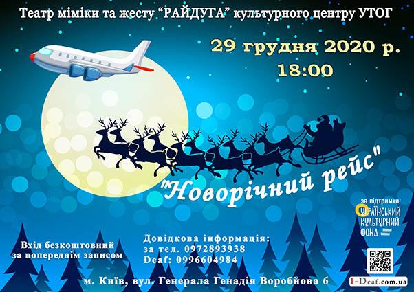 2020-12-29 Novorichniy Reys A4 v2 inet