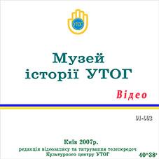 Музей історії УТОГ редакції 2007р. відео