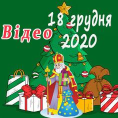 Святий Миколай в гостях у KVADRO. 12-18-2020 відео
