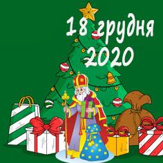 Святий Миколай в гостях у  KVADRO 18 грудня 2020 року