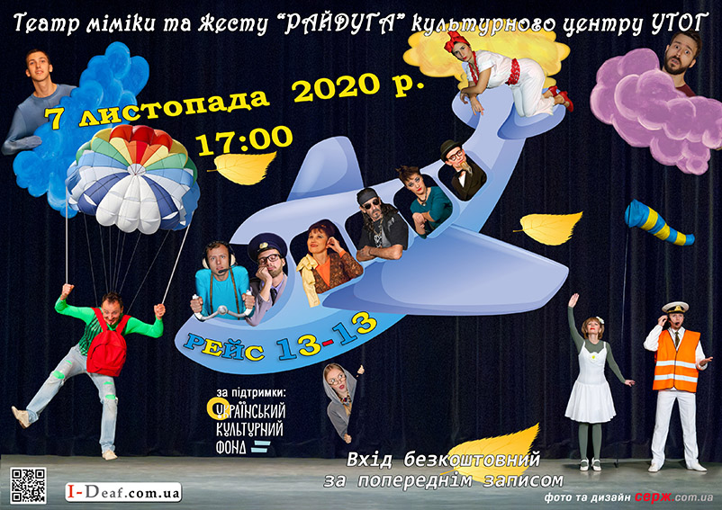 Трясохвости New 2020 Got Reklama HD_Ukr inet2